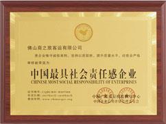 中国最具社会责任感企业