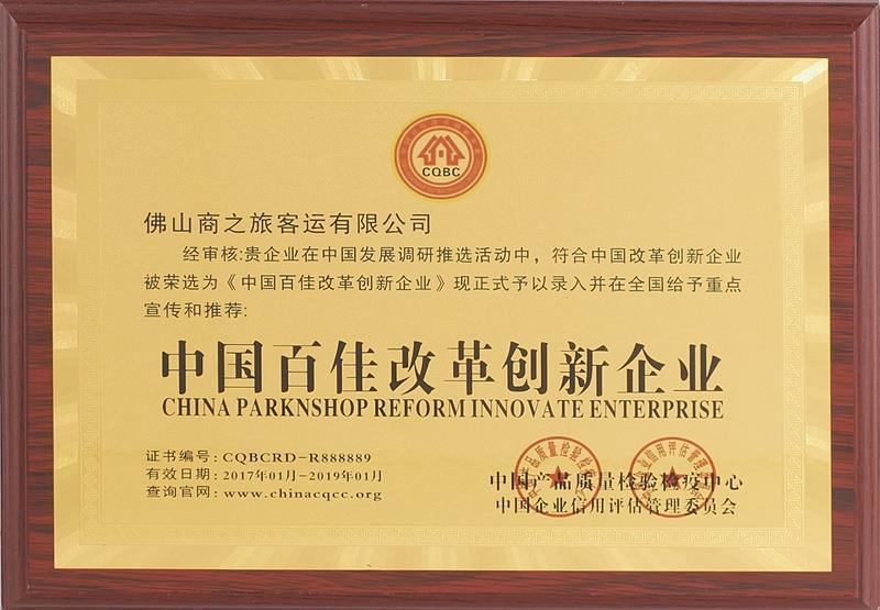 中国百佳改革创新企业
