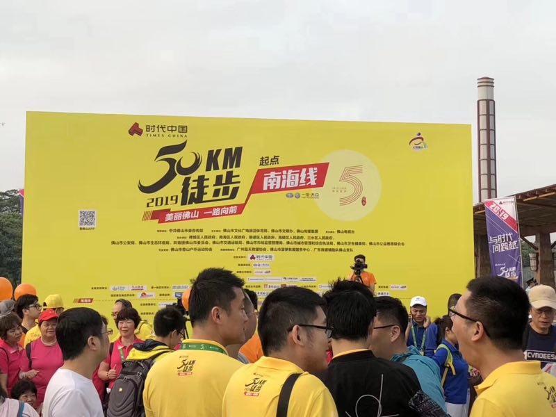 """""""美丽佛山,一路前行"""",万博app官网苹果版客运为2019佛山50公里徒步助力!"""