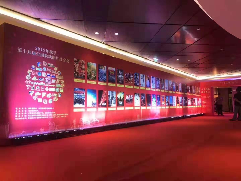 商之旅活动丨商之旅客运为第十九届全国院线影片推介会助力!