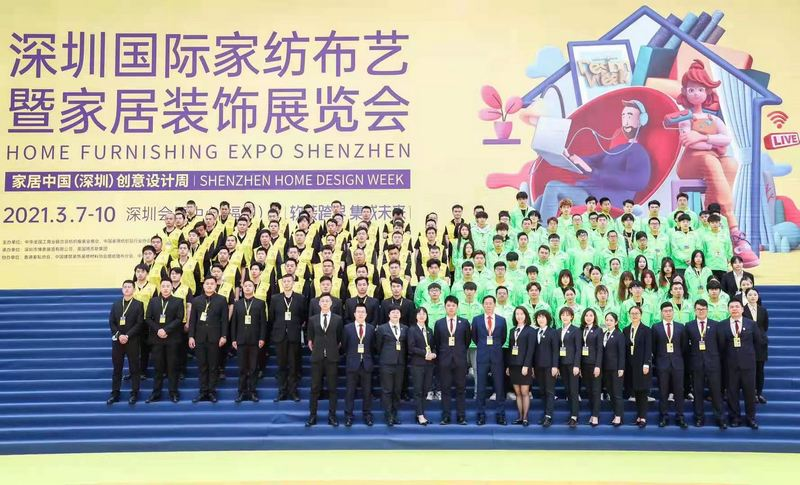 商之旅活动 | 2021深圳国际家纺布艺暨家居装饰展览会圆满完成!