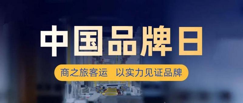 商之旅客运 | 中国品牌日,以实力打造好品牌,成就百年商之旅!