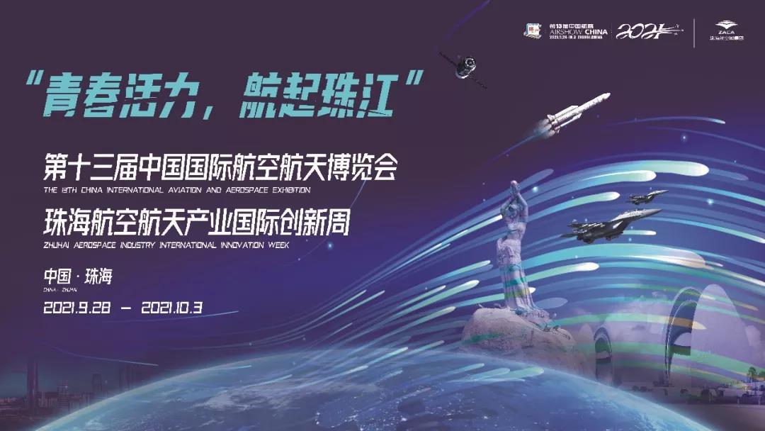 为第十三届中国航展(珠海)提供优质车辆服务动员会